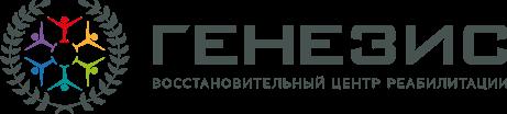 Генезис - лечение наркомании и алкоголизма в Краснодарском крае