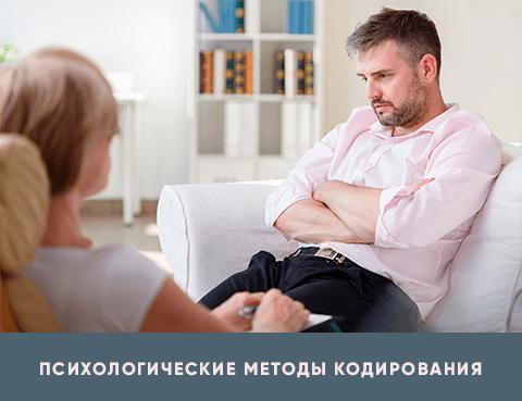 психологические методы кодирования