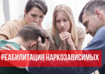 программа 12 шагов в Краснодаре
