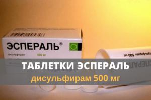 таблетки эспераль
