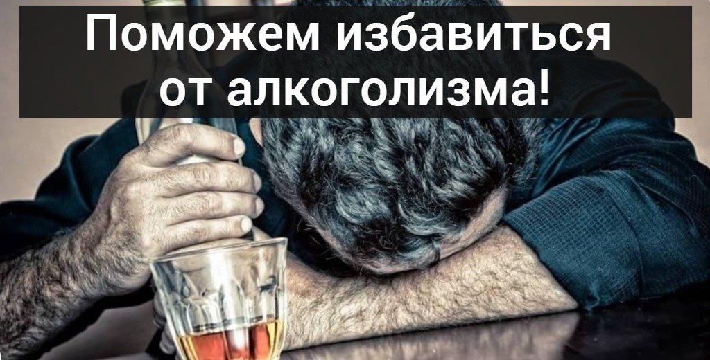 поможем избавиться от алкоголизма