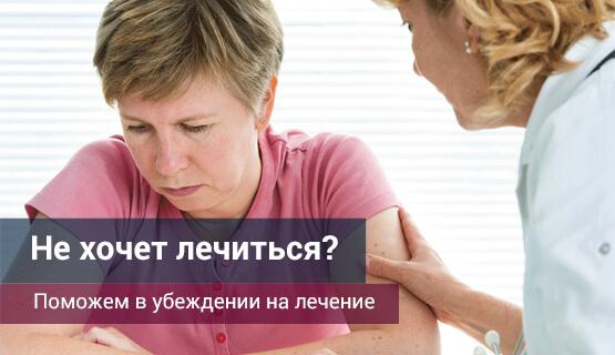 поможем в убеждении лечиться