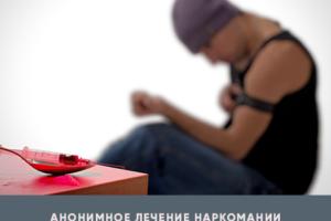 анонимное лечение от наркотиков